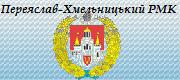 Переяслав-Хм РМК